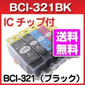 BCI-321BK (フォトブラック) キャノン互換インク|a-e-shop925
