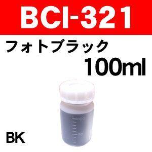 お得100ml BCI-321BKフォトブラック キャノン 詰め替えインク BCI-321BK ブラック 詰め替え インク|a-e-shop925