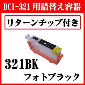 CANON BCI-321BK用 詰替え用インクカートリッジ 専用スポイド付 残量表示OK(リターンチップ付)カートリッジのみでインクは別売り|a-e-shop925