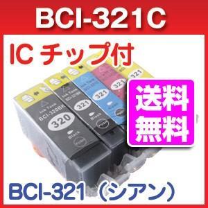 BCI-321C (シアン) キャノン互換インク|a-e-shop925