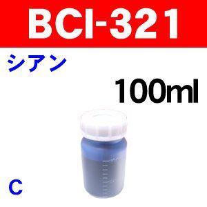 お得100ml BCI-321Cシアン キャノン 詰め替えインク BCI321C シアン 詰め替え インク|a-e-shop925