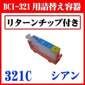 CANON BCI-321C用 詰替え用インクカートリッジ 専用スポイド付 残量表示OK(リターンチップ付)カートリッジのみでインクは別売り|a-e-shop925