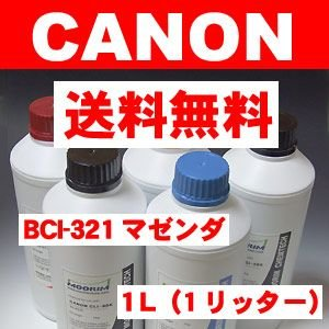 業務用【超お得1リットル大型ボトル】キャノン 詰め替えインク BCI-321マゼンダ 詰め替え インク BCI-321M 1Lサイズ(1リッター)|a-e-shop925