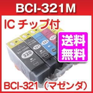 BCI-321M (マゼンダ) キャノン互換インク|a-e-shop925