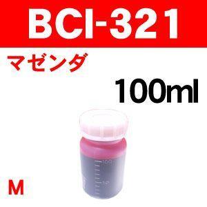 お得100ml BCI-321Mマゼンダ キャノン 詰め替えインク BCI321M マゼンダ 詰め替え インク|a-e-shop925