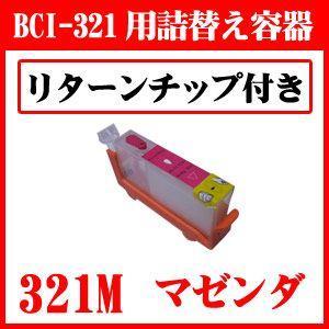 CANON BCI-321M用 詰替え用インクカートリッジ 専用スポイド付 残量表示OK(リターンチップ付)カートリッジのみでインクは別売り|a-e-shop925
