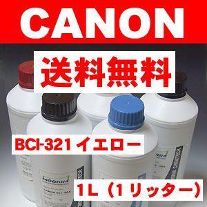 業務用【超お得1リットル大型ボトル】キャノン 詰め替えインク BCI-321イエロー 詰め替え インク BCI-321Y 1Lサイズ(1リッター)|a-e-shop925