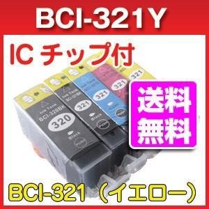 BCI-321Y (イエロー) キャノン互換インク|a-e-shop925