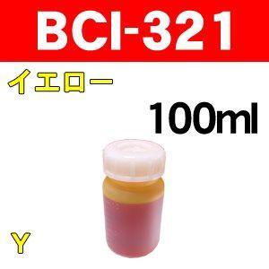 お得100ml BCI-321Yイエロー キャノン 詰め替えインク BCI321Y イエロー 詰め替え インク|a-e-shop925