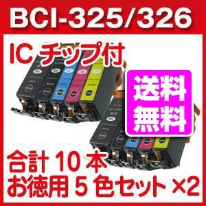 BCI-325 BCI-326 キャノン互換インクカートリッジ 5色×2 ICチップ付き|a-e-shop925