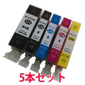BCI-325 BCI-326 キャノン互換インクカートリッジ 5色 ICチップ付き|a-e-shop925