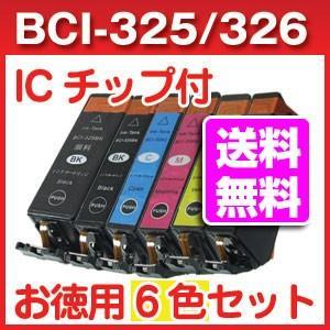 BCI-325 BCI-326 キャノン互換インクカートリッジ 6色 ICチップ付き|a-e-shop925