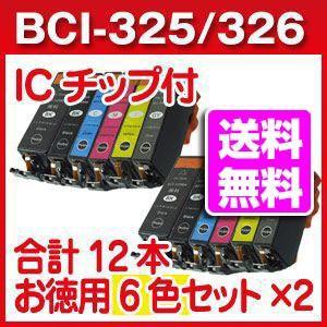 BCI-325 BCI-326 キャノン互換インクカートリッジ 6色を2セット合計12本 ICチップ付き|a-e-shop925