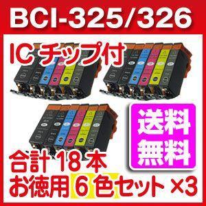 BCI-325 BCI-326 キャノン互換インクカートリッジ 6色を3セット合計18本 ICチップ付き|a-e-shop925