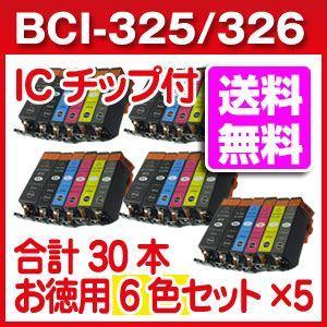 BCI-325 BCI-326 キャノン互換インクカートリッジ 6色を5セット合計30本 ICチップ付き|a-e-shop925
