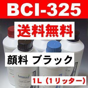 業務用【超お得1リットル大型ボトル】キャノン 詰め替えインク BCI-325PGBK 顔料系 詰め替え インク BCI -325BK 1Lサイズ(1リッター)BC325BK|a-e-shop925