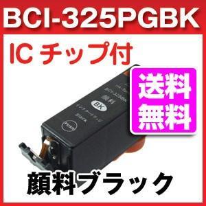 BCI-325PGBK キャノン互換インク 顔料 ブラック CANON|a-e-shop925