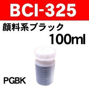 お得100ml BCI-325PGBK顔料 キャノン 詰め替えインク BCI-325BK 詰め替え インク|a-e-shop925