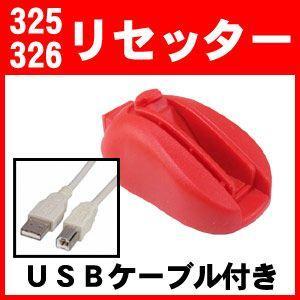 リセッター キャノン BCI-325 BCI-326 用|a-e-shop925