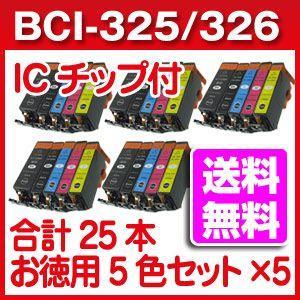 BCI-325 BCI-326 キャノン互換インクカートリッジ 5色を5セット合計25本 ICチップ付き|a-e-shop925