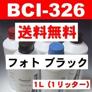 業務用【超お得1リットル大型ボトル】キャノン 詰め替えインク BCI-326BK 詰め替え インク BCI -326フォトブラック 1Lサイズ(1リッター)BC326BK|a-e-shop925