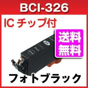 BCI-326BK キャノン互換インク フォトブラック|a-e-shop925