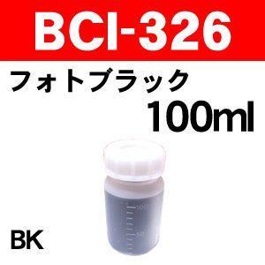 お得100ml BCI-326BK 染料 キャノン 詰め替えインク BCI-326フォトブラック 詰め替え インク|a-e-shop925