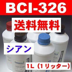 業務用【超お得1リットル大型ボトル】キャノン 詰め替えインク BCI-326Cシアン  詰め替え インク BCI -326シアン 1Lサイズ(1リッター)BC326C|a-e-shop925