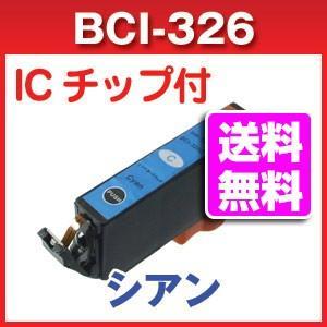 BCI-326C キャノン互換インク シアン CANON|a-e-shop925