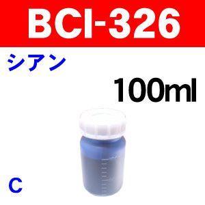 お得100ml BCI-326C 染料 キャノン 詰め替えインク BCI-326シアン 詰め替え インク|a-e-shop925
