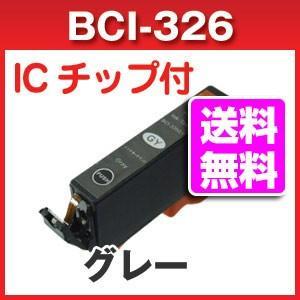 BCI-326GY キャノン互換インク グレー CANON|a-e-shop925