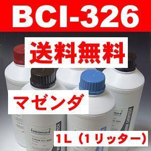 業務用【超お得1リットル大型ボトル】キャノン 詰め替えインク BCI-326Mマゼンダ  詰め替え インク BCI -326マゼンダ 1Lサイズ(1リッター)BC326M|a-e-shop925