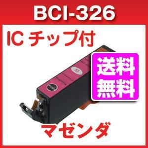 BCI-326M キャノン互換インク マゼンダ CANON|a-e-shop925