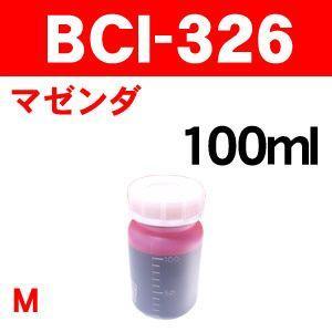 お得100ml BCI-326M 染料 キャノン 詰め替えインク BCI-326マゼンダ 詰め替え インク|a-e-shop925