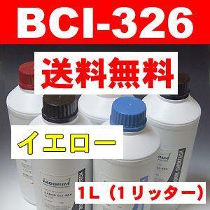 業務用【超お得1リットル大型ボトル】キャノン 詰め替えインク BCI-326Yイエロー  詰め替え インク BCI -326イエロー 1Lサイズ(1リッター)BC326Y|a-e-shop925