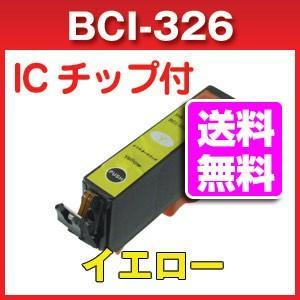 BCI-326Y キャノン互換インク イエロー CANON|a-e-shop925
