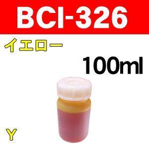 お得100ml BCI-326Y 染料 キャノン 詰め替えインク BCI-326イエロー 詰め替え インク|a-e-shop925