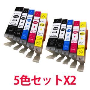 合計10本 5色×2 キャノン互換インク BCI-351XL 4色(BK/C/M/Y)+BCI-350XL マルチパックを2セット 増量|a-e-shop925