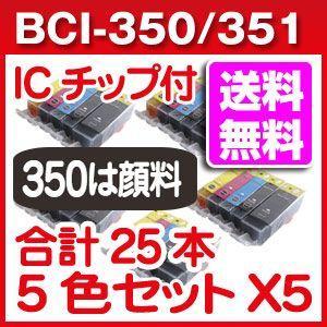 キャノン互換インク BCI-351XL 4色(BK/C/M/Y)+BCI-350XL マルチパックを5セット 増量 合計25本 5色×5|a-e-shop925
