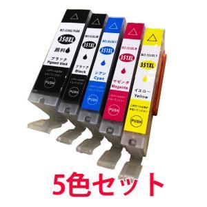 BCI-350XLPGBK BCI-351XL キャノン互換インク BCI-351XL 4色(BK/C/M/Y)+BCI-350XL マルチパック|a-e-shop925