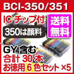 BCI-350XLPGBK BCI-351XL キャノン互換インクBCI-351XL 5色(BK/C/M/Y/GY)+BCI-350XLマルチパックを5セット 増量 合計30本 6色×5|a-e-shop925
