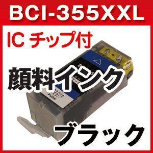 インクタンク BCI-355XXLPGBK キャノン互換インク BCI-355  シリーズ 特大容量 顔料|a-e-shop925
