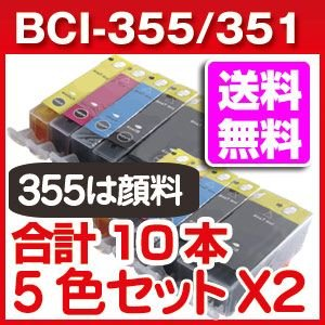 BCI-355XXLPGBK BCI-351カラー4色 2セット合計10本 キャノン 互換インク BCI-355  シリーズ 顔料|a-e-shop925