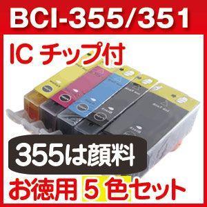 インクタンク BCI-355XXLPGBK BCI-351カラー4色 合計5本 セット キャノン 互換インク BCI-355  シリーズ 顔料 特大容量|a-e-shop925