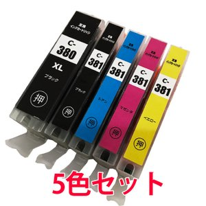 BCI-380XLPGBK BCI-381XL プリンター インク キャノン 互換インク BCI-380 BCI-381 増量 5色セット|a-e-shop925