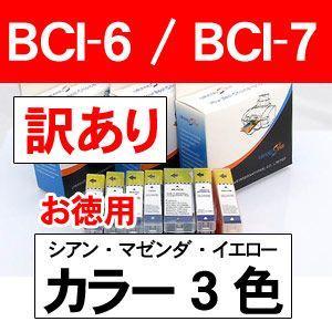 【訳有り】BCI-6 BCI-7 キャノン互換インク(ICチップなし)CANON シアン、マゼンダ、イエロー お徳用 インクカートリッジ 3本セット|a-e-shop925