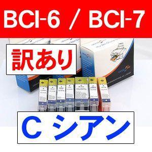 【訳有り】BCI-6Cシアン BCI-7Cシアン キャノン互換インク(ICチップなし)CANON インクカートリッジ|a-e-shop925