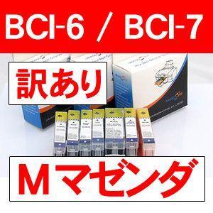 【訳有り】BCI-6Mマゼンダ BCI-7Mマゼンダ キャノン互換インク(ICチップなし)CANON インクカートリッジ|a-e-shop925