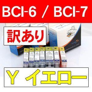 【訳有り】BCI-6Yイエロー BCI-7Yイエロー キャノン互換インク(ICチップなし)CANON インクカートリッジ|a-e-shop925