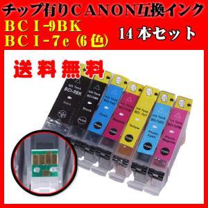 ICチップ付き 残量表示可能!合計14本!お徳用キャノン BCI-9BK BCI-7e 系(6色)の7色パック2セット キャノン互換インク|a-e-shop925